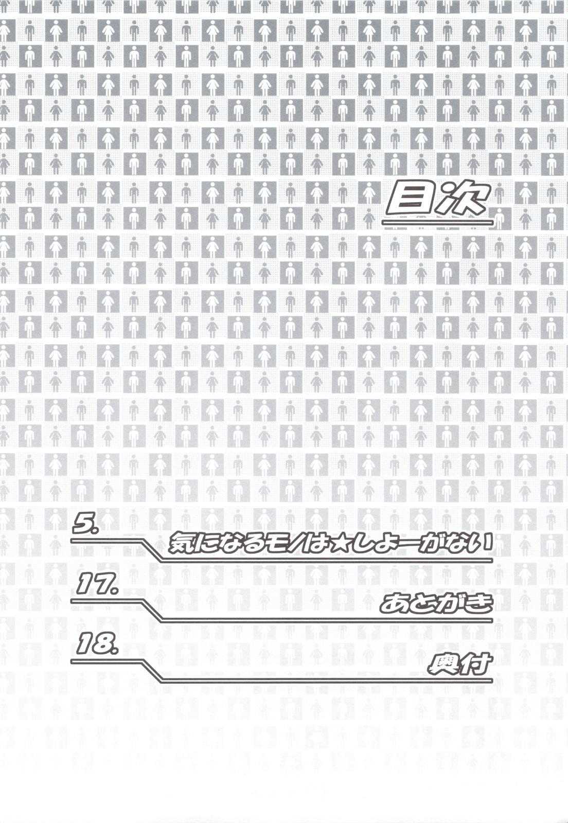 Kininaru Mono wa Shouganai 2