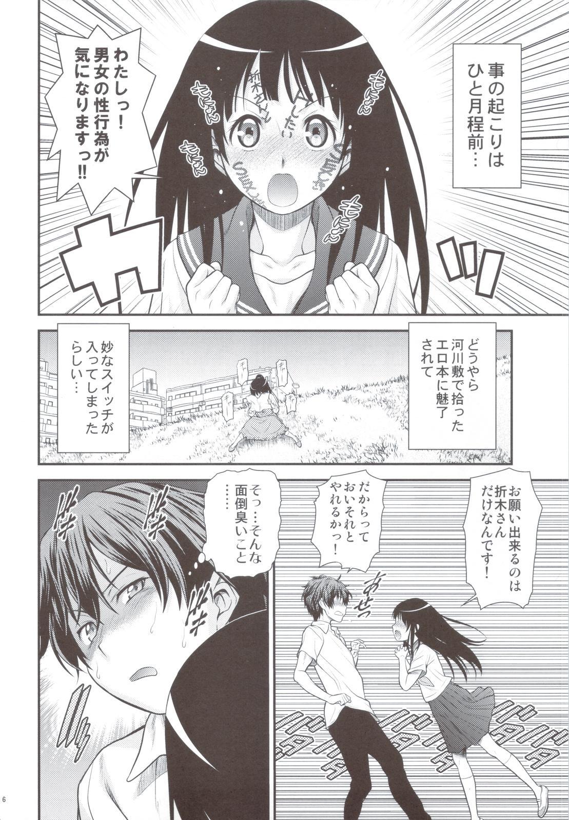 Kininaru Mono wa Shouganai 4