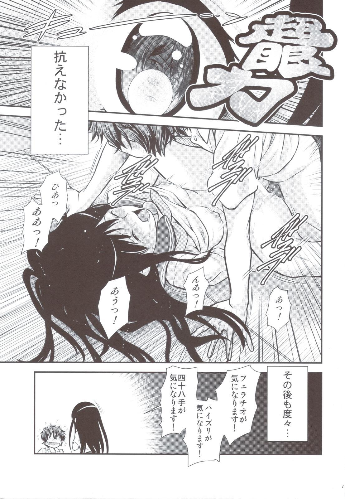 Kininaru Mono wa Shouganai 5