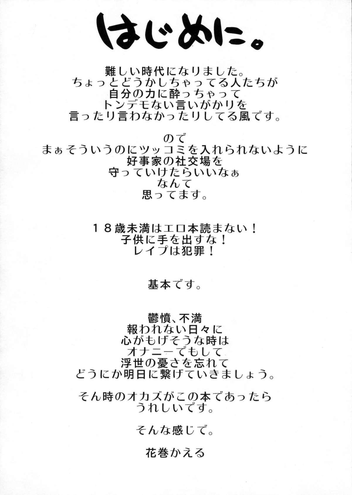 Chottokurai Otoko demo Kamawanaikara. 2