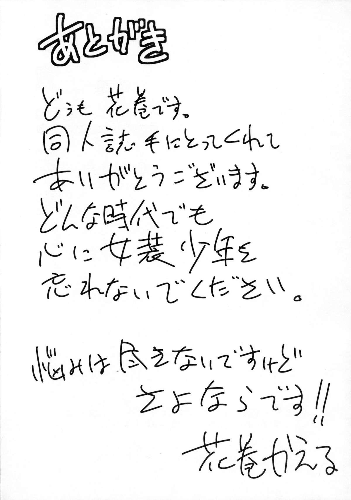 Chottokurai Otoko demo Kamawanaikara. 31