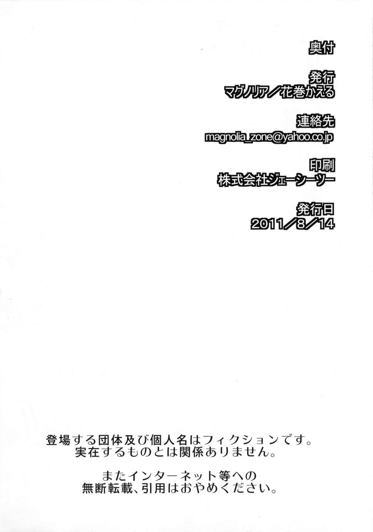 Chottokurai Otoko demo Kamawanaikara. 32