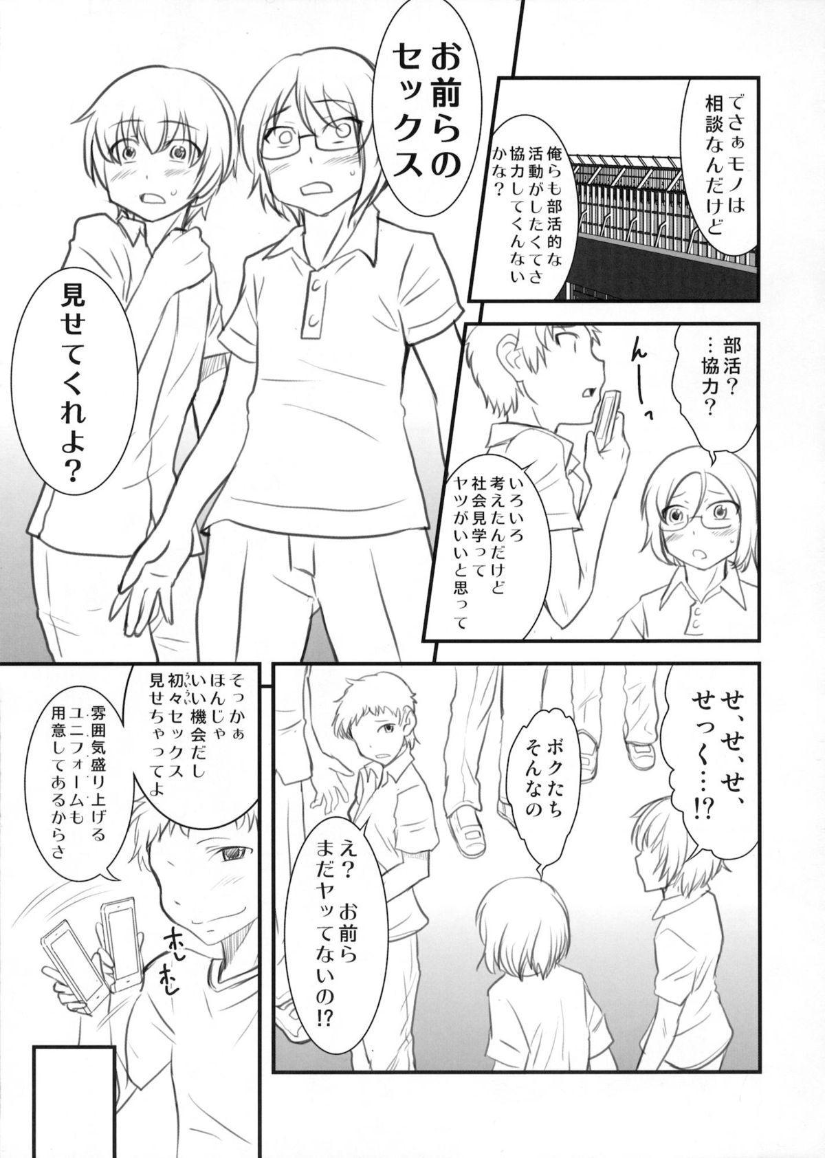 Chottokurai Otoko demo Kamawanaikara. 5