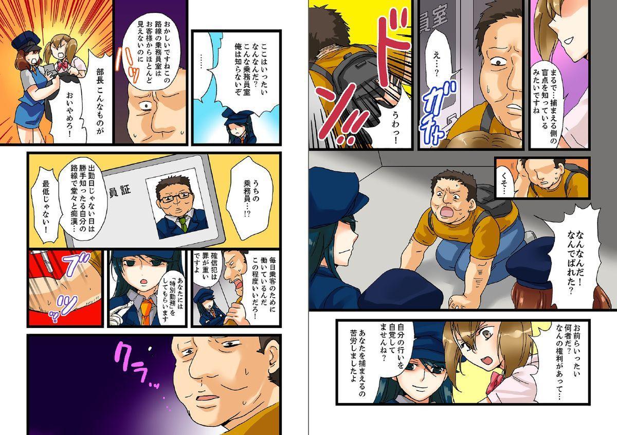 22 Seiki, jigoku no chikan densha 14