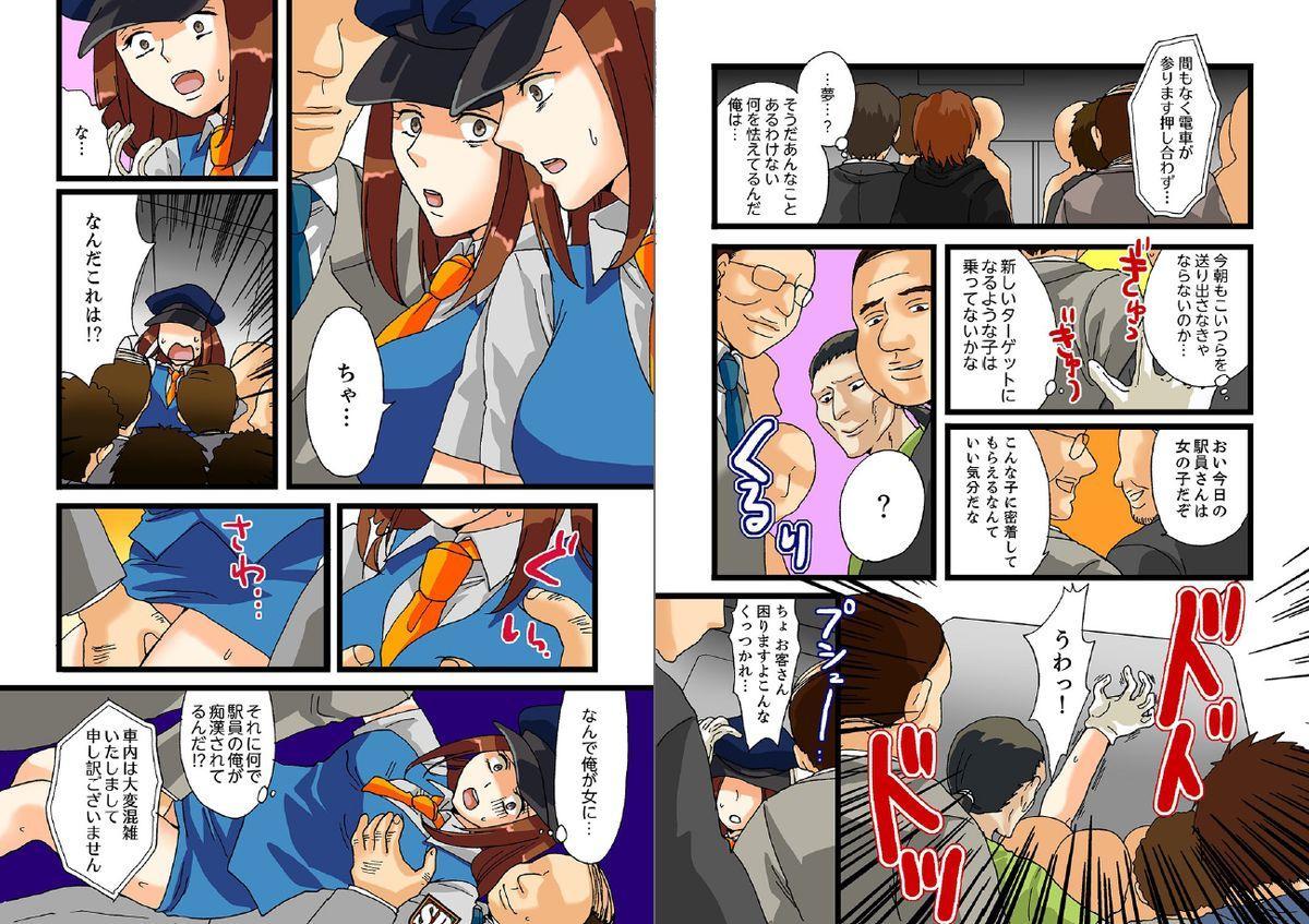 22 Seiki, jigoku no chikan densha 15