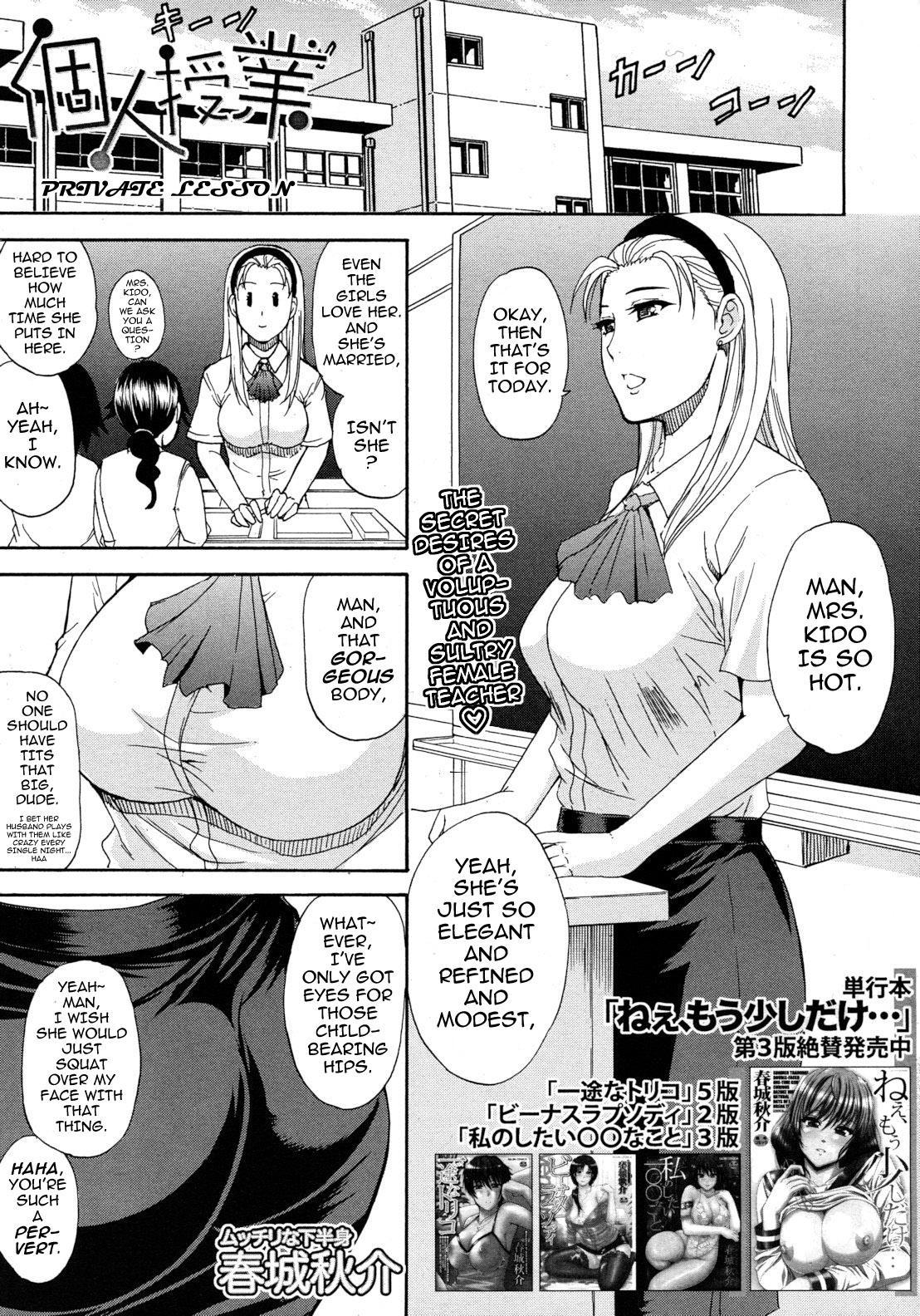 Kojin Jugyou | Private Lesson 0