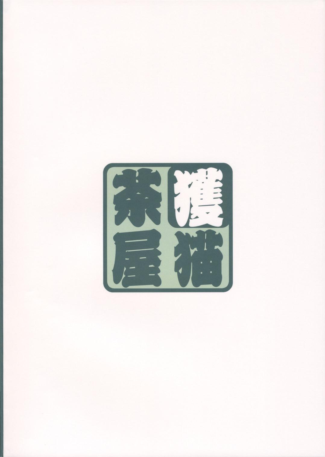 Sakittyo Shoukougun 17