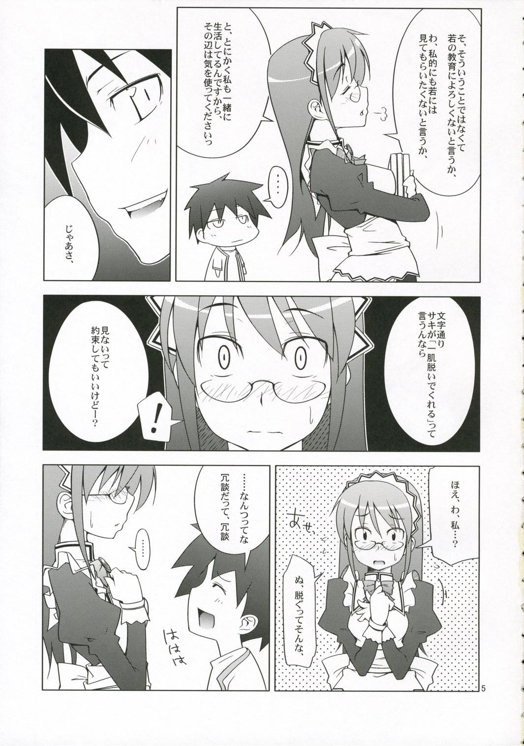 Sakittyo Shoukougun 3