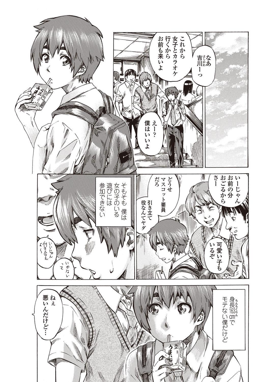 Boku to Kanojo no Hikakuteki Naisho no Nichijou 0