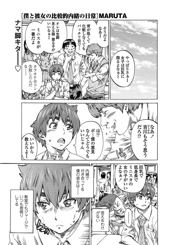 Boku to Kanojo no Hikakuteki Naisho no Nichijou 20