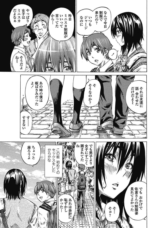 Boku to Kanojo no Hikakuteki Naisho no Nichijou 24