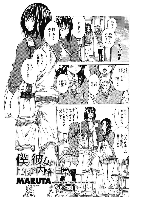 Boku to Kanojo no Hikakuteki Naisho no Nichijou 40