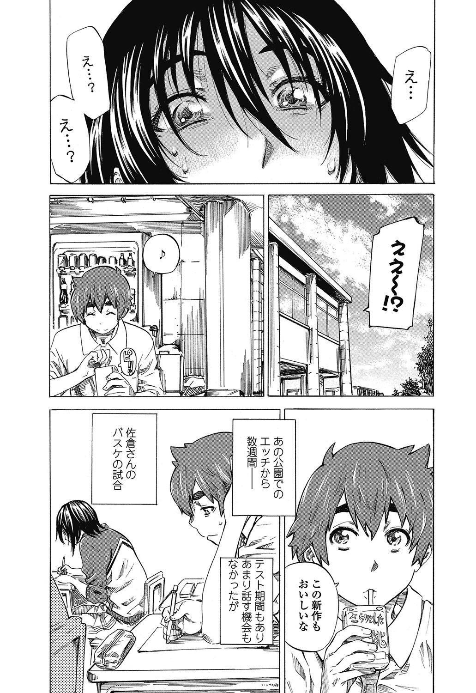 Boku to Kanojo no Hikakuteki Naisho no Nichijou 42