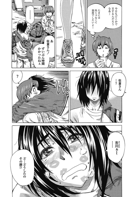 Boku to Kanojo no Hikakuteki Naisho no Nichijou 43
