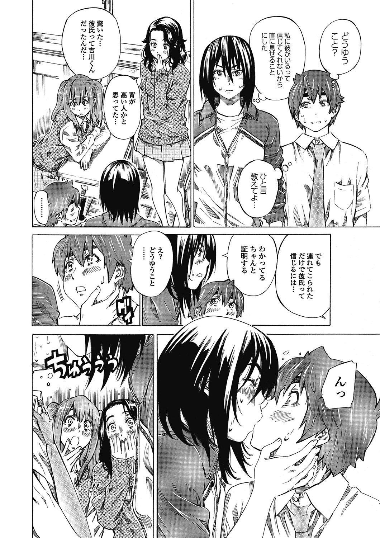 Boku to Kanojo no Hikakuteki Naisho no Nichijou 47