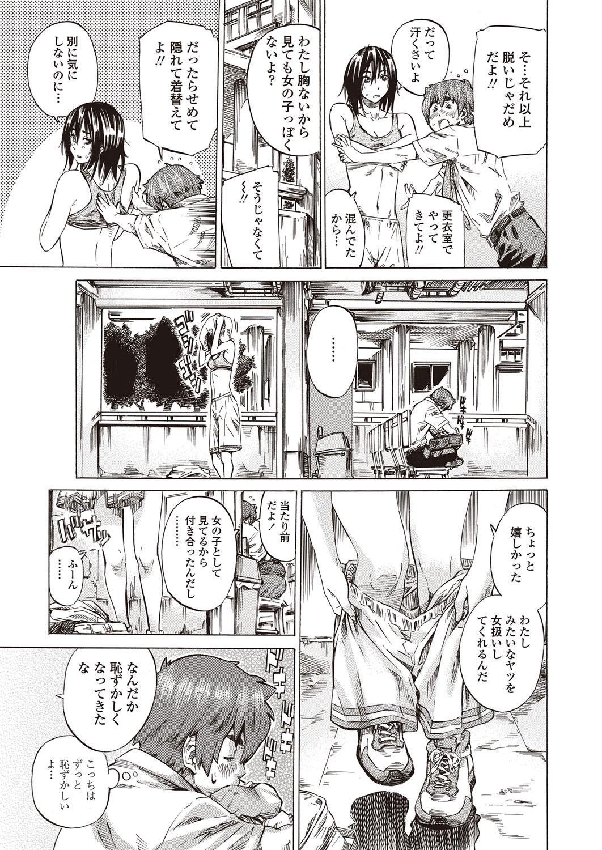 Boku to Kanojo no Hikakuteki Naisho no Nichijou 4