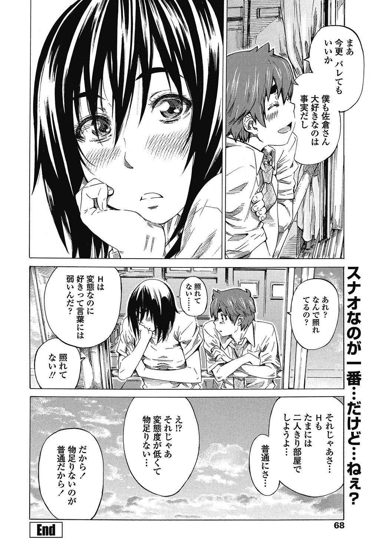 Boku to Kanojo no Hikakuteki Naisho no Nichijou 59