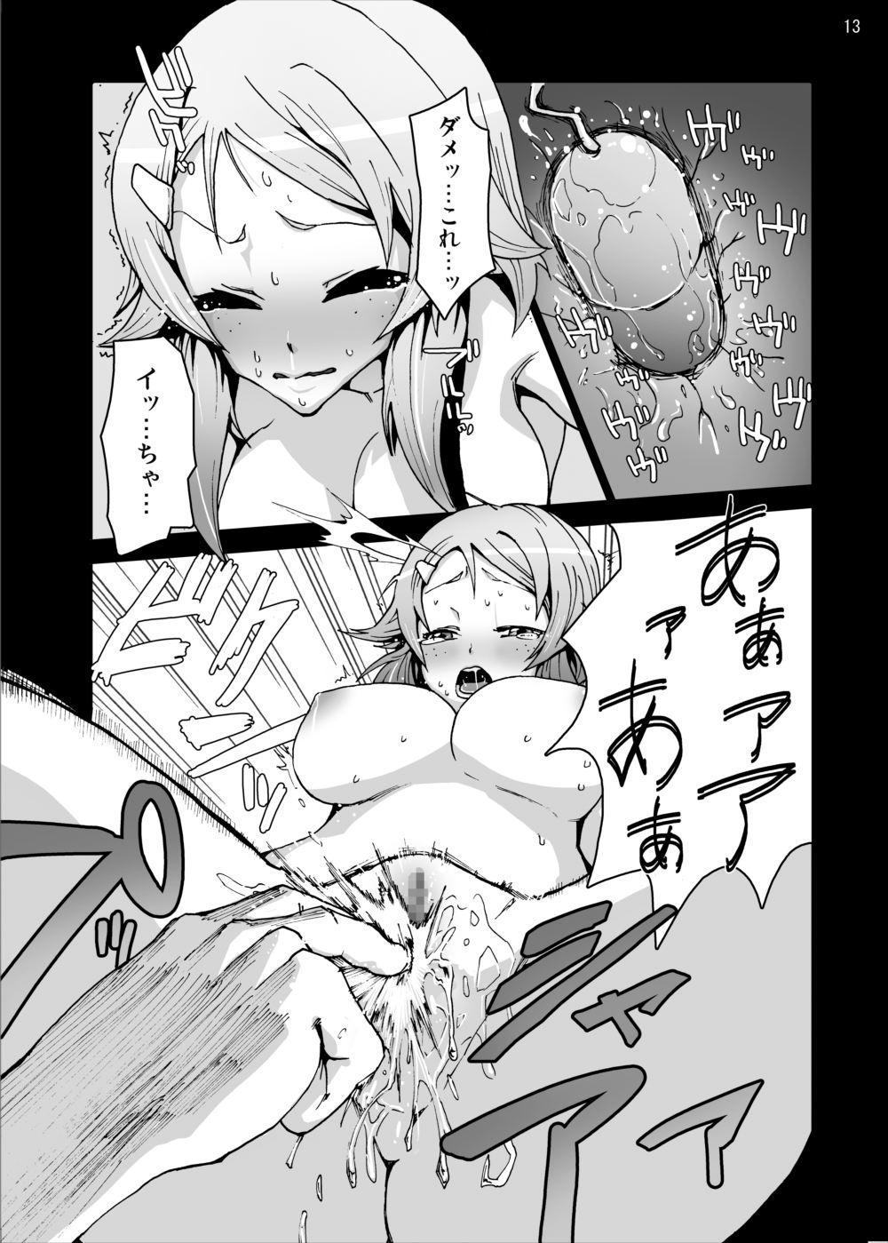 Lizbeth... Kirito ni wa Suterare, Kyaku ni wa Okasare Nakadashi Ninshin... Asuna to no Kakusa ga Hirogaru Online 11