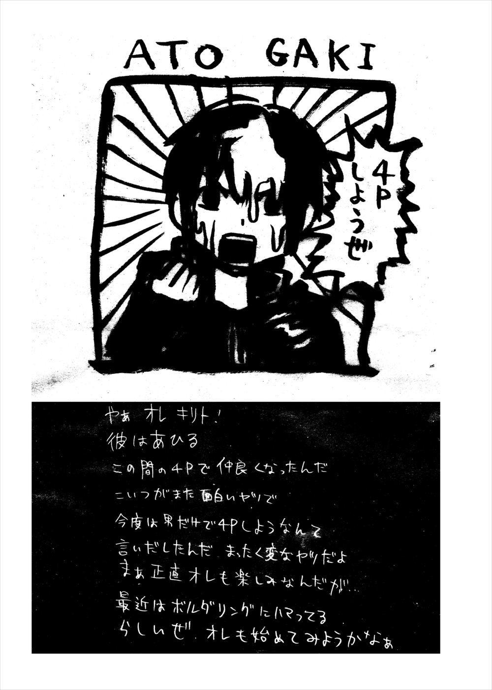 Lizbeth... Kirito ni wa Suterare, Kyaku ni wa Okasare Nakadashi Ninshin... Asuna to no Kakusa ga Hirogaru Online 22