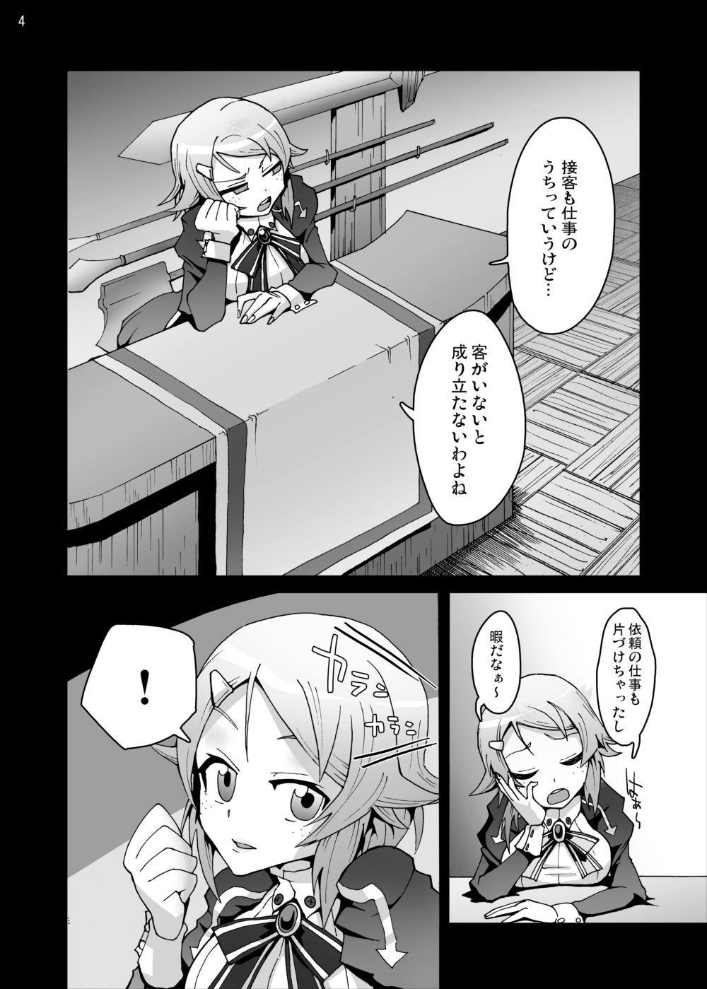 Lizbeth... Kirito ni wa Suterare, Kyaku ni wa Okasare Nakadashi Ninshin... Asuna to no Kakusa ga Hirogaru Online 2