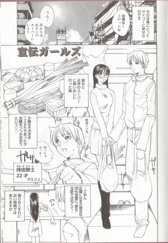 Setsubun GIRLS 102