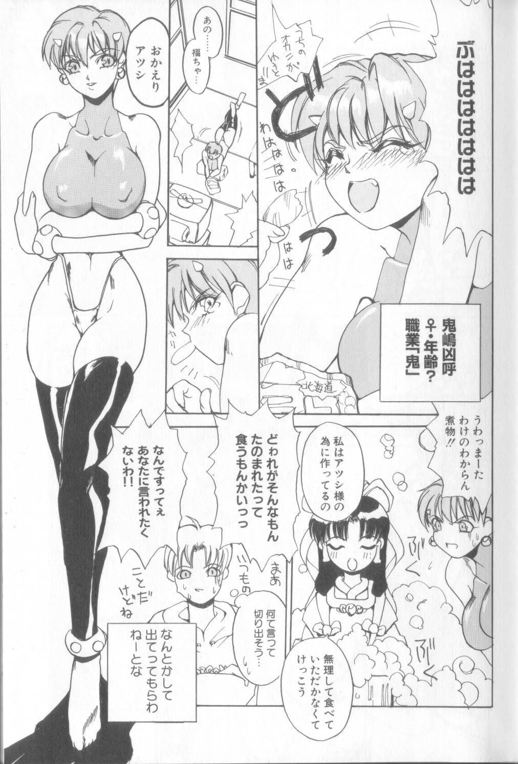 Setsubun GIRLS 10