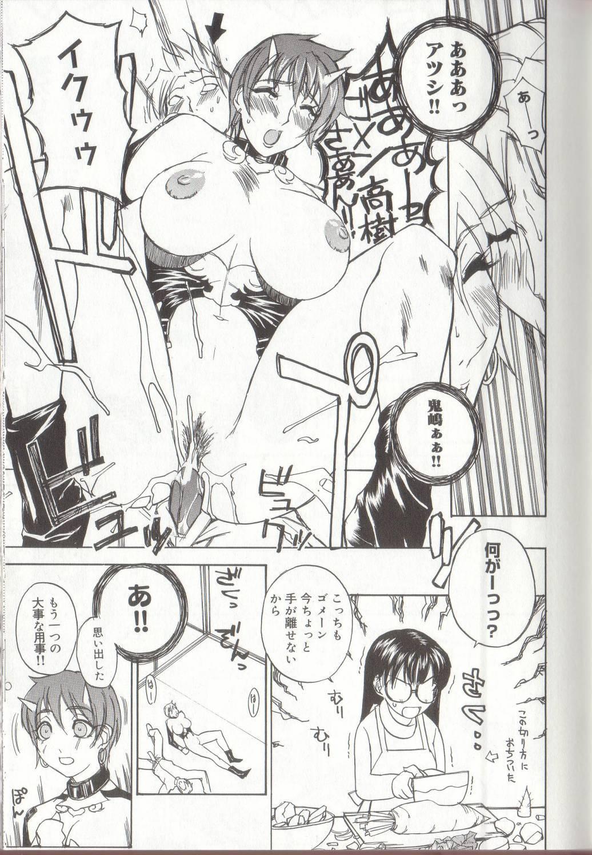 Setsubun GIRLS 116