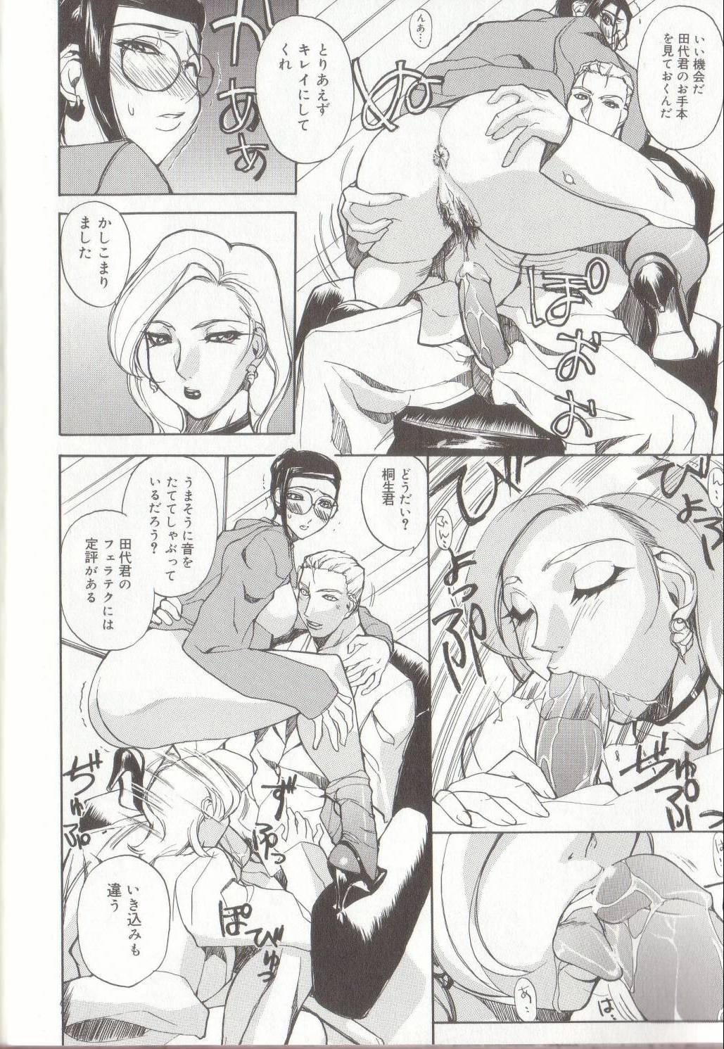 Setsubun GIRLS 129