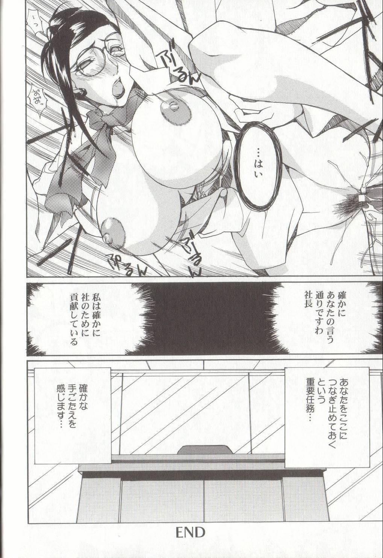 Setsubun GIRLS 133