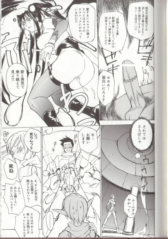 Setsubun GIRLS 140