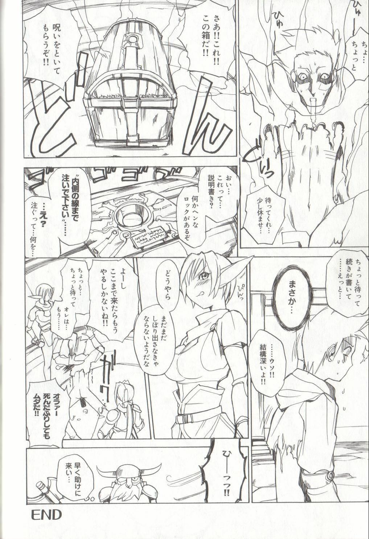 Setsubun GIRLS 149