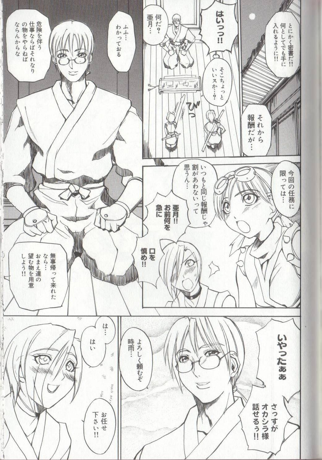 Setsubun GIRLS 150