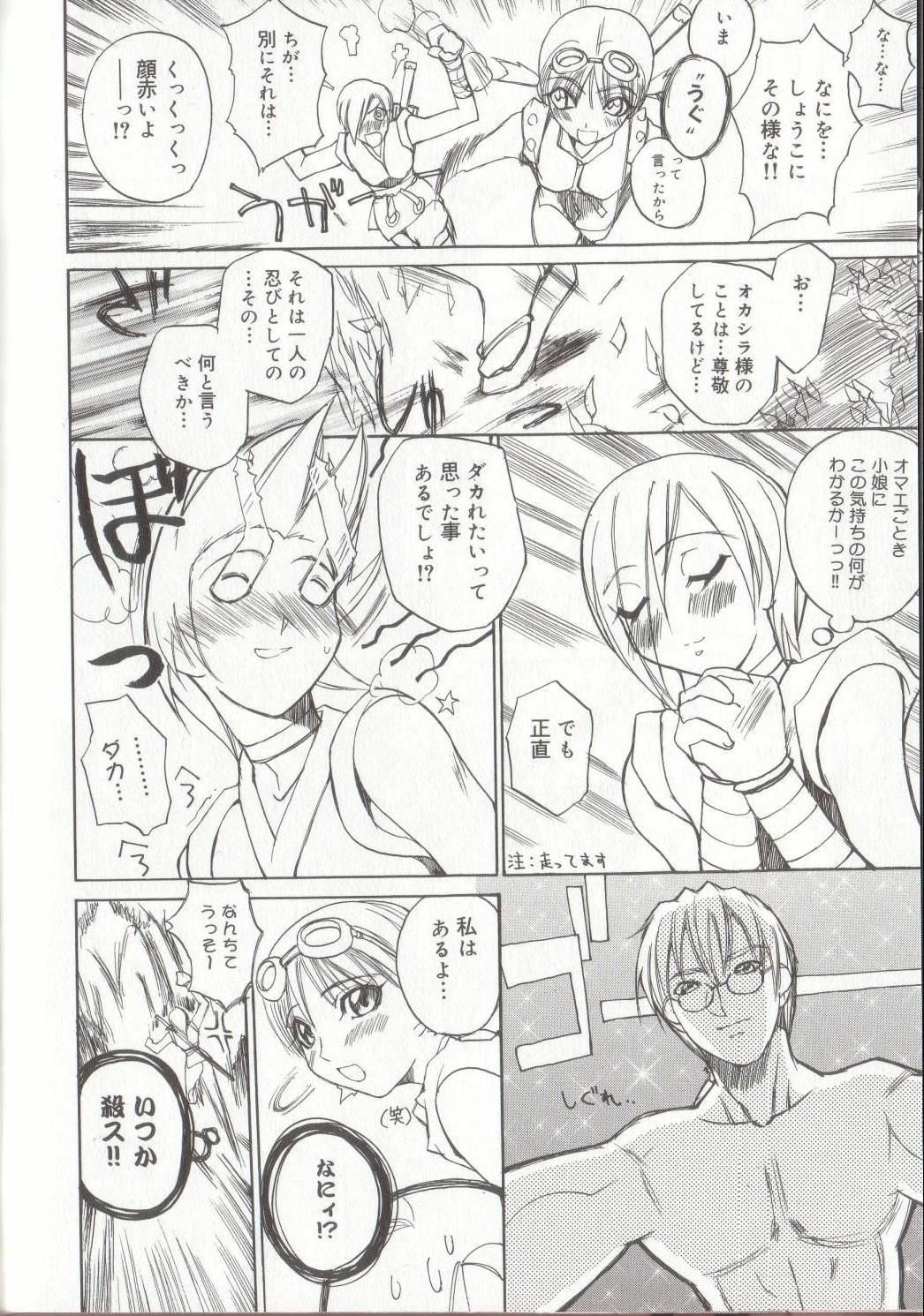 Setsubun GIRLS 153
