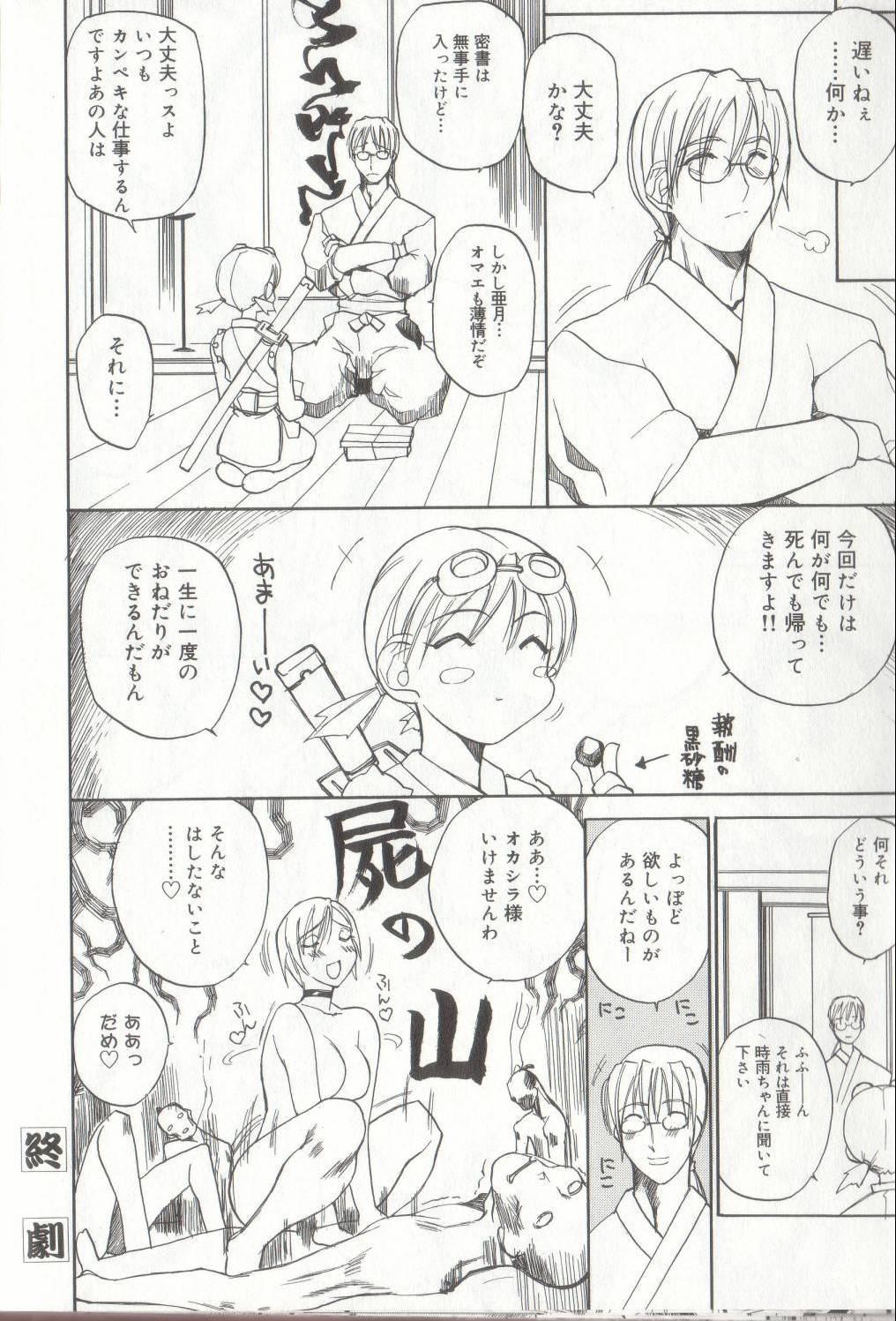 Setsubun GIRLS 165