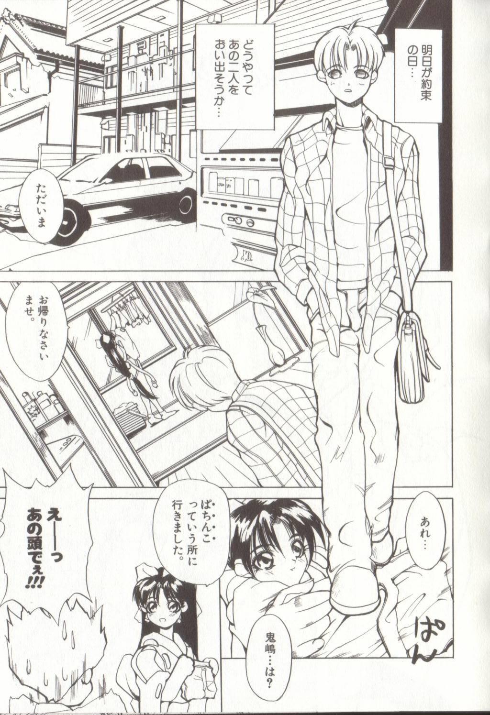 Setsubun GIRLS 22