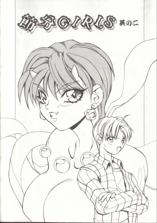 Setsubun GIRLS 23