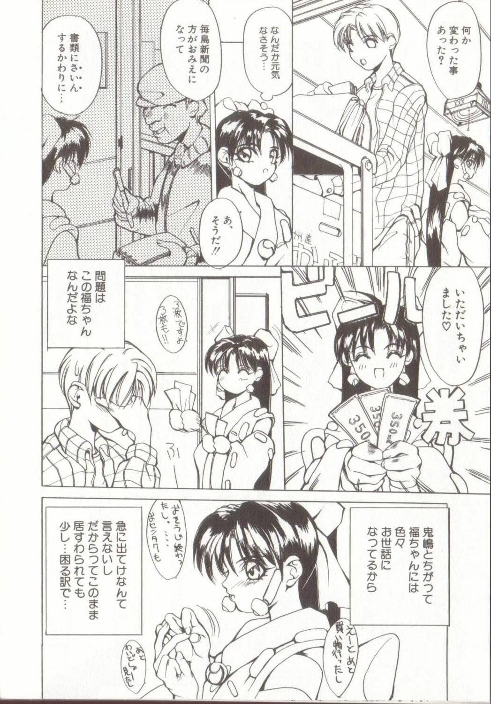 Setsubun GIRLS 25