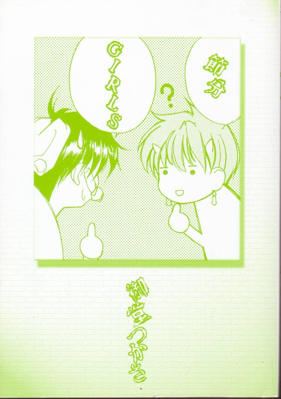 Setsubun GIRLS 2