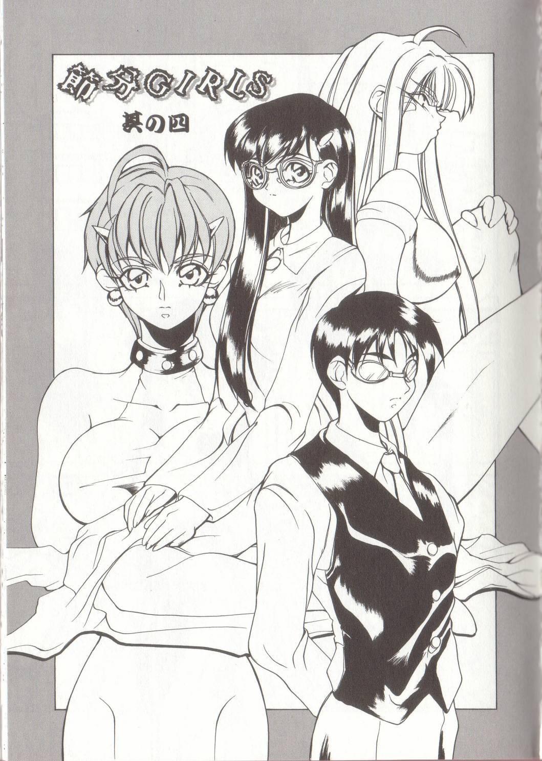 Setsubun GIRLS 54