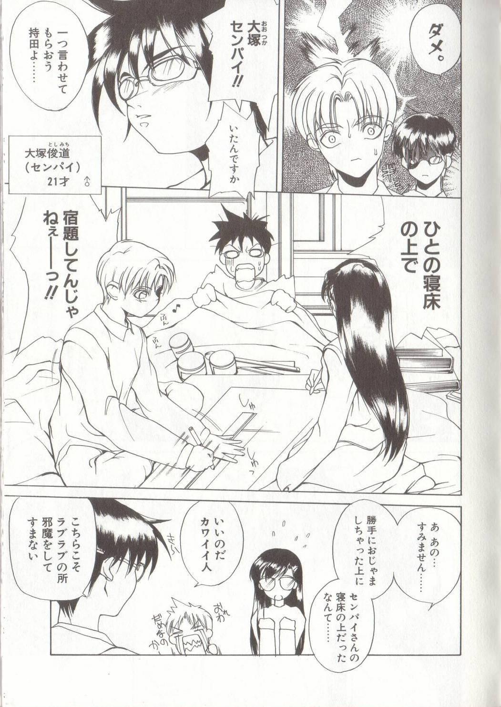 Setsubun GIRLS 58