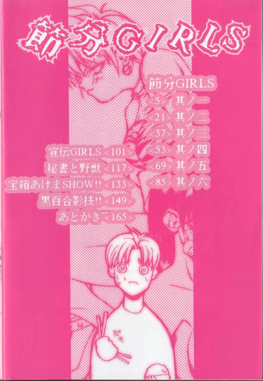 Setsubun GIRLS 5
