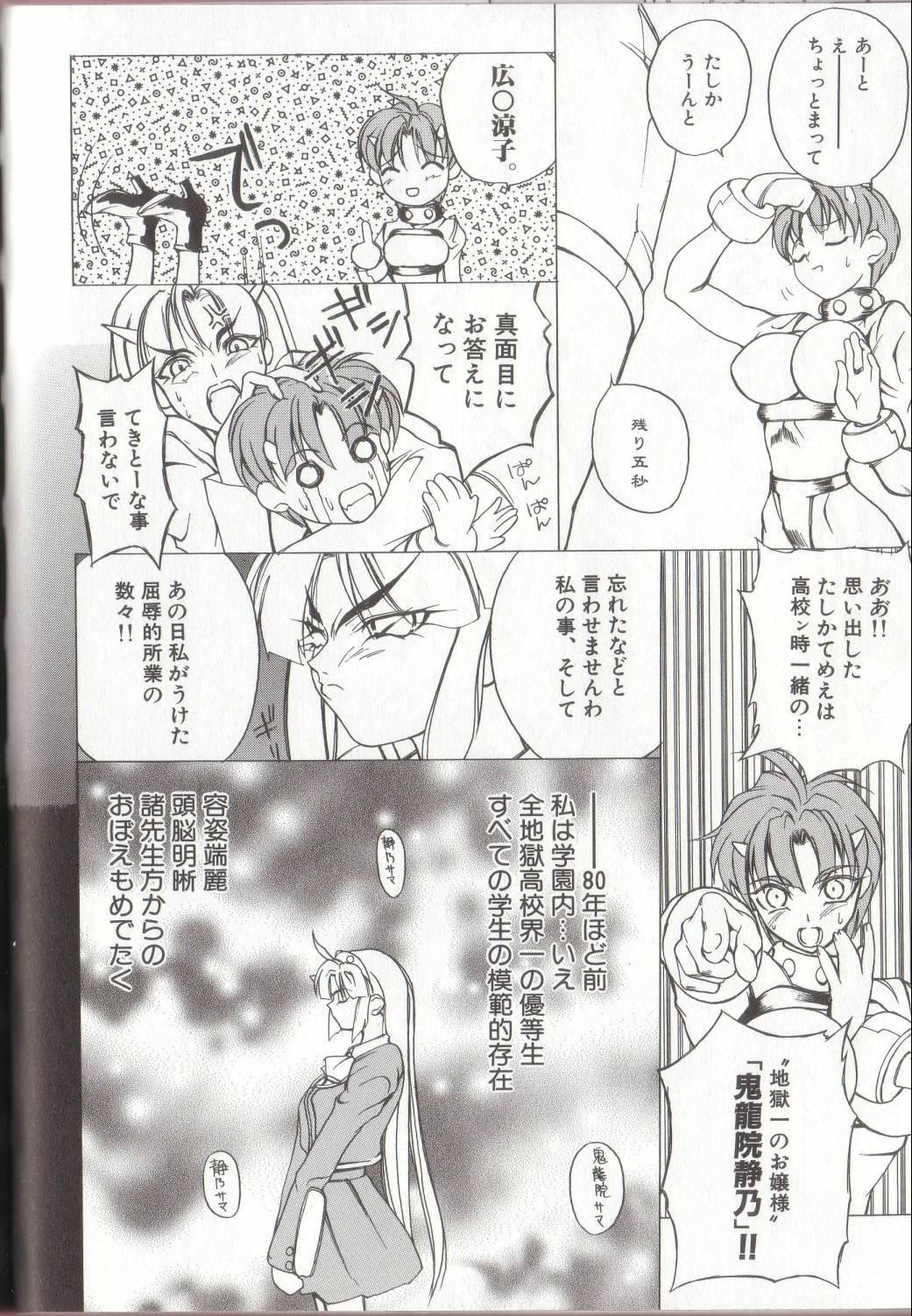 Setsubun GIRLS 73
