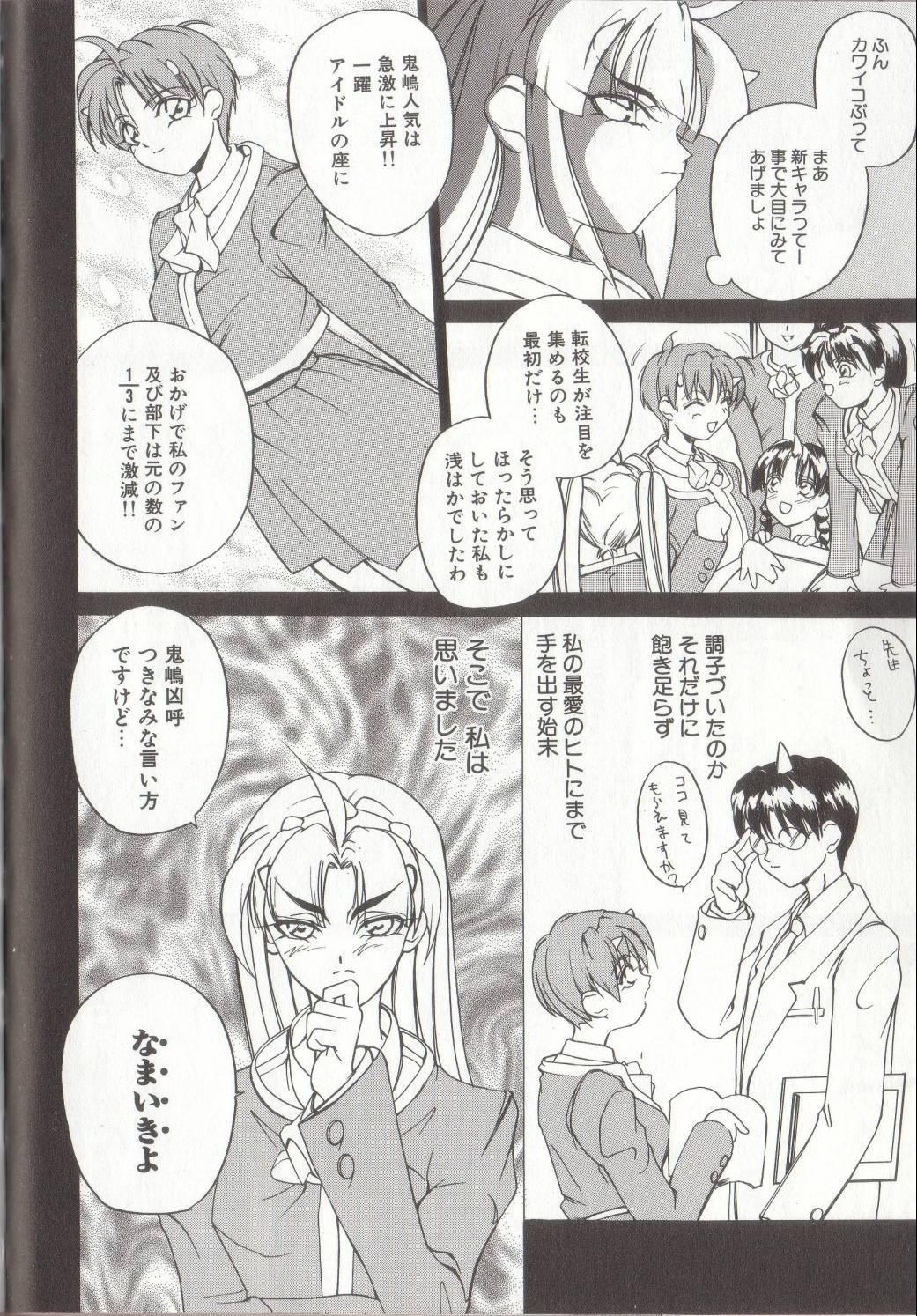 Setsubun GIRLS 75