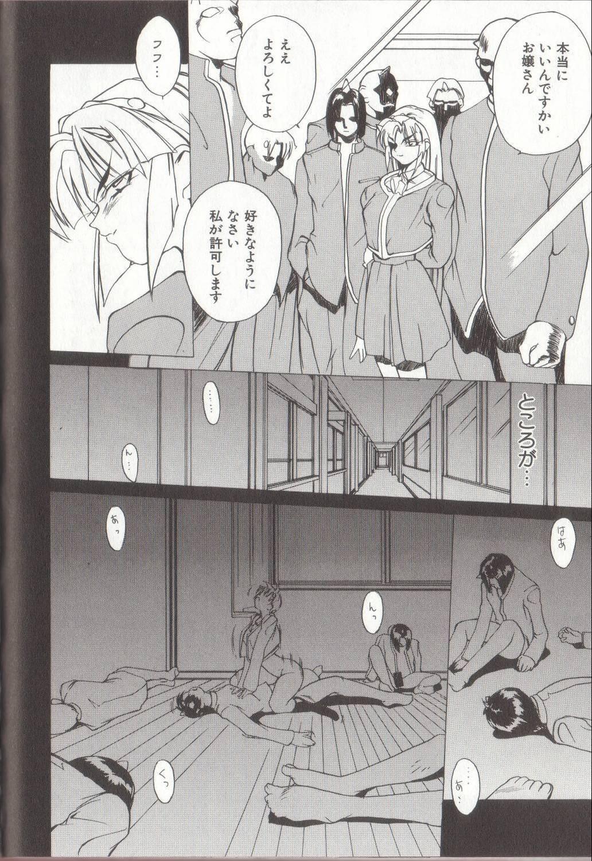 Setsubun GIRLS 77