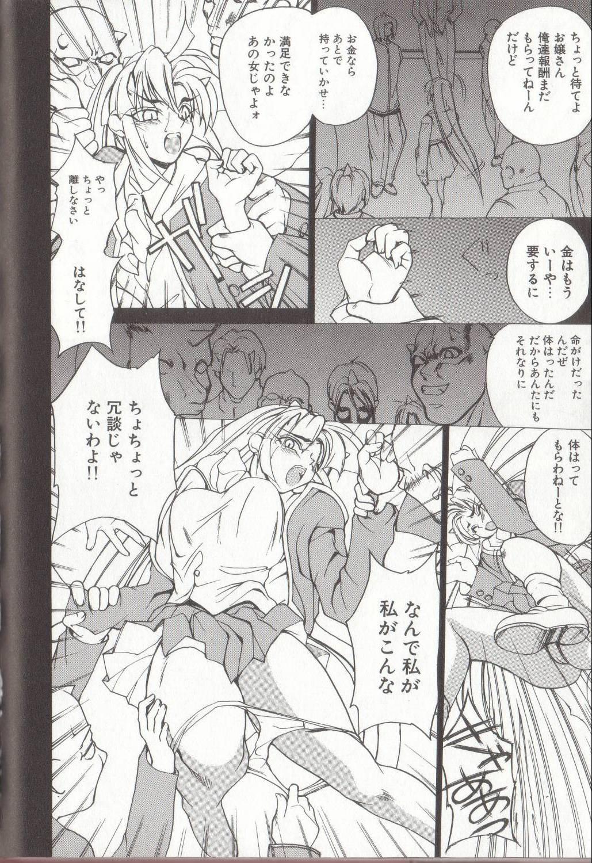 Setsubun GIRLS 79
