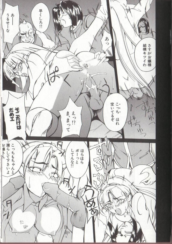Setsubun GIRLS 82