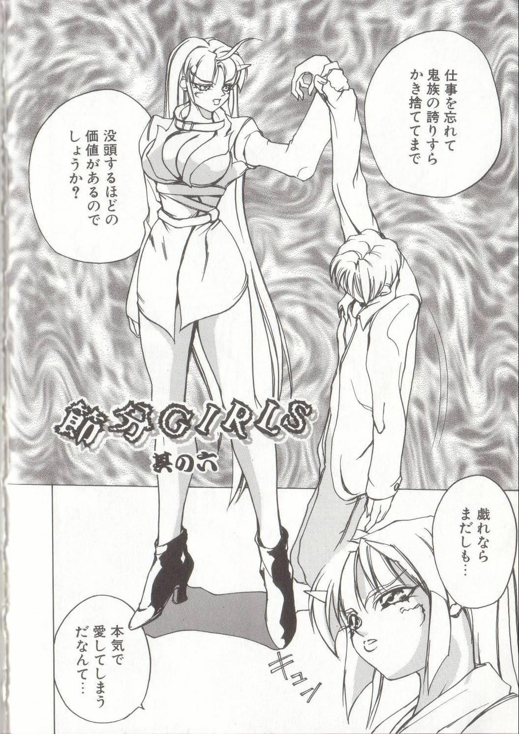 Setsubun GIRLS 87