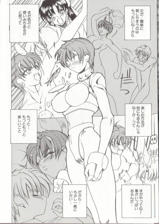 Setsubun GIRLS 89