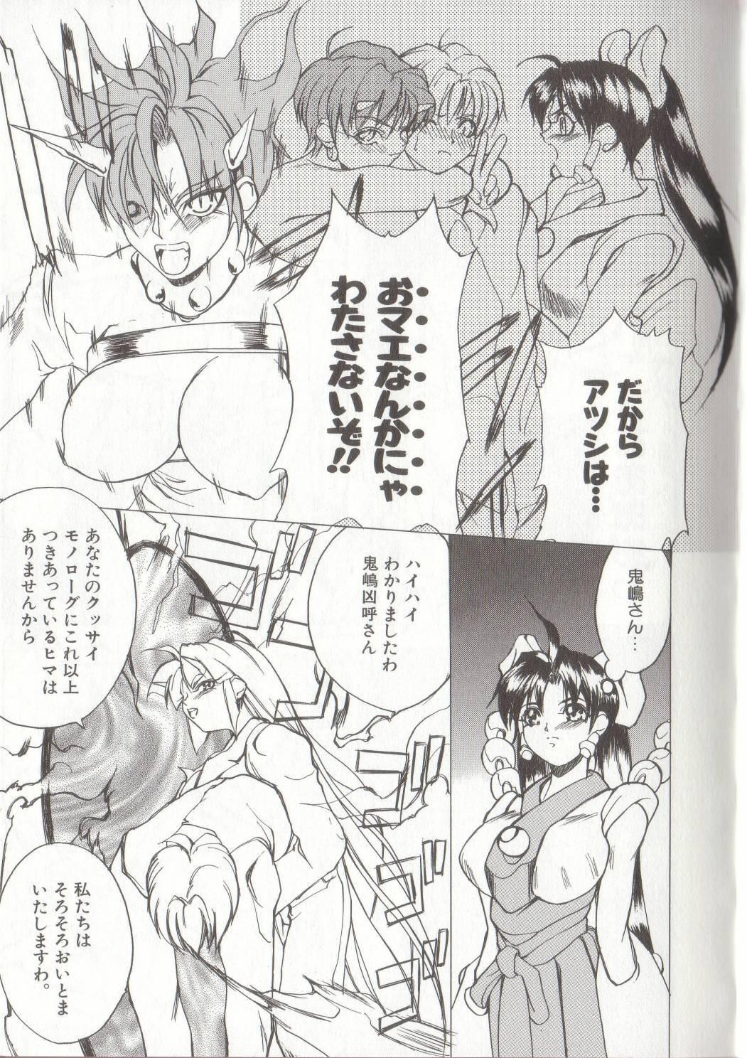 Setsubun GIRLS 90
