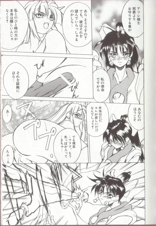 Setsubun GIRLS 94
